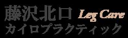 O脚矯正専門サロン 藤沢北口カイロプラクティック 横浜・神奈川県内から来院
